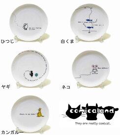 【訳あり】 コミカランド ケーキ皿 全5柄 (お取り寄せ品) 廃番処分 キャッシュレス 還元 買いまわり