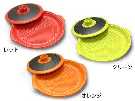 サンゴーキッチン サンドグリル 全3色 (お取り寄せ品)