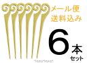 オードブルピン 渦 ピック ゴールド 6本セット // フルーツピック【宅配商品と同梱は宅配送料を加算】