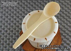 宝 茶碗蒸しスプーン 白竹 木製//和食器 キャッシュレス 還元