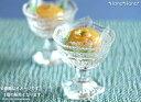 クリスタル高台珍味グラス ガラス //和食器 小鉢 食器 正月