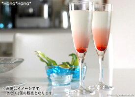 シャンパングラス スパークリンググラス 170cc // ワイングラス おしゃれ 買いまわり