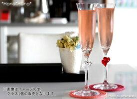 アモーレハート シャンパングラス 160ml クリアハート/レッドハート // ワイングラス おしゃれ