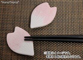 桜 ピンクぼかし 箸置き//美濃焼 和食器 和食器
