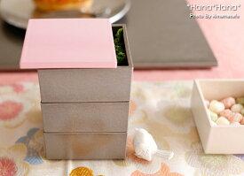 バイカラー プチ3段重箱 小 7cm ブロッサムピンク・シルバー 漆器//和食器 食器 正月 おせち 一人用
