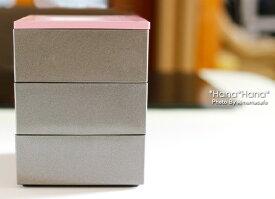 バイカラー プチ3段重箱 大 9.2cm ブロッサムピンク・シルバー 漆器//和食器 食器 正月 おせち 一人用