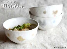 ふんわりこども食器 姫茶碗 10cm くま/黒うさぎ/ひよこ//美濃焼 和食器 買いまわり