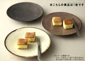 カネコ小兵 土物風マット ケーキ皿 16cm 粉引/アメ/鉄黒//美濃焼 和食器 お皿 おしゃれ キャッシュレス 還元 買いまわり