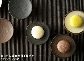 カネコ小兵 土物風マット マカロン豆皿 8cm 粉引/アメ/鉄黒//美濃焼 和食器 キャッシュレス 還元 買いまわり