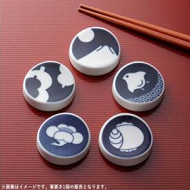 キハラ小紋 箸置き 全5柄 有田焼 //和食器 買いまわり