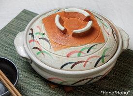 武蔵野 土鍋 8号 2人用・3人用 信楽焼//和食器