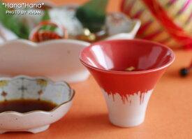 富士山 盃 珍味豆鉢 食前酒杯 70cc 赤// ぐいのみ おちょこ 美濃焼 和食器 食器 正月 キャッシュレス 還元 買いまわり