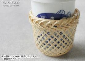 竹製ハカマ ヒレ酒カバー 大 内寸6.5cm//和食器 食器 正月 キャッシュレス 還元 買いまわり