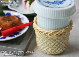 竹製ハカマ ヒレ酒カバー 小 内寸6cm//和食器 食器 正月 キャッシュレス 還元 買いまわり