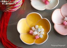 (クーポン配布中)梅型錦金 豆皿 9cm ゴールド 有田焼 幸楽窯// 和食器 食器 正月 買いまわり