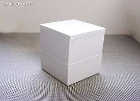 和心 マルチボックス2段 S 9cm ホワイト (お取り寄せ品)//和食器 重箱 おせち 一人用