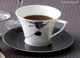 【クーポン配布中】ナルミ グレイスフラワー コーヒーカップ&ソーサー 220cc 1客