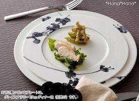 ナルミ グレイスフラワー ミート皿 23cm モノトーン //お皿 おしゃれ
