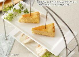 【クーポン配布中】ナルミ スタイルズ オブロングトレイ 21.5cm ホワイト 2枚セット //お皿 おしゃれ