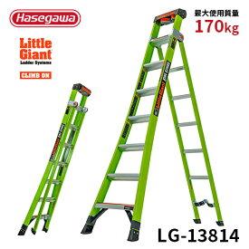 【エントリーでP10倍】【LG-13814】長谷川工業 ハセガワ hasegawa キングコンボ KING KOMBO リトルジャイアント LittleGiant FRP 耐電圧 脚立 はしご 多目的脚立