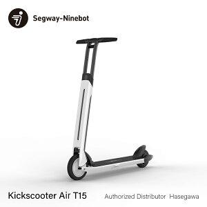 【KickScooter Air T15】Segway-Ninebot Segway Ninebot セグウェイ ナインボット キックスクーター 電動 モビリティ 乗り物 長谷川工業 ハセガワ hasegawa 電動キックボード セグウエイ パーソナルモビリテ