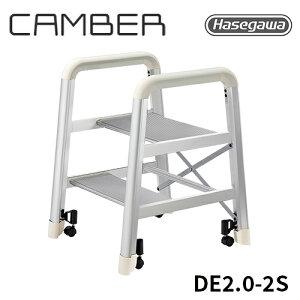 【DE2.0-2S】長谷川工業 ハセガワ hasegawa 踏台 脚立 昇降台 階段 踏み台 デザイン踏台 2段 キャスター コンランスタジオ キャンバー CAMBER