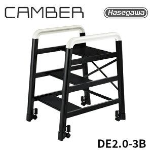 【DE2.0-3B】長谷川工業 ハセガワ hasegawa 踏台 脚立 昇降台 階段 踏み台 デザイン踏台 3段 キャスター コンランスタジオ キャンバー CAMBER
