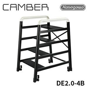 【DE2.0-4B】長谷川工業 ハセガワ hasegawa 踏台 脚立 昇降台 階段 踏み台 デザイン踏台 4段 キャスター コンランスタジオ キャンバー CAMBER