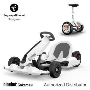 【GoKart Kit + S-pro】Segway-Ninebot Segway Ninebot セグウェイ ナインボット ゴーカートキット エスプロ 電動 モビリティ 乗り物 移動効率化 ホワイト ブラック 長谷川工業 ハセガワ hasegawa
