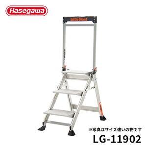 【LG-11902】長谷川工業 ハセガワ hasegawa リトルジャイアント littlegiant 踏台 脚立 昇降台 階段 折りたたみ 踏み台 折りたたみ作業台 幅広 ジャンボステップ 安定感 アルミ踏み台 足場台 ステッ