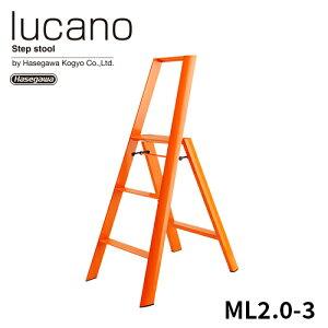 【ML2.0-3(OR)】長谷川工業 ハセガワ hasegawa 踏台 脚立 昇降台 階段 折りたたみ 踏み台 ルカーノ オレンジ3段 79cm おしゃれ ステップ 3段 折り畳み踏み台 ステップ台 ステップスツール ステップラ