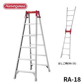【エントリーで7倍】【RA-18】長谷川工業 ハセガワ hasegawa はしご兼用脚立 はしごになれる脚立 脚立 170cm RA-18 New Design 130Kg