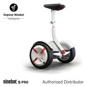 【エントリーでP10倍】【S-PRO】Segway-Ninebot Segway Ninebot セグウェイ ナインボット エスプロ 電動 モビリティ 乗り物 移動効率化 ホワイト ブラック 長谷川工業 ハセガワ hasegawa