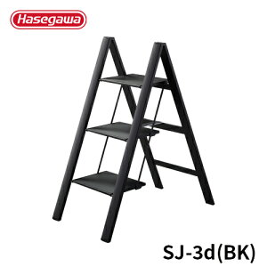 【SJ-3d(BK)】長谷川工業 ハセガワ hasegawa SLIM STEP 踏台 脚立 昇降台 階段 折りたたみ 踏み台 インテリア感覚 おしゃれ 安定感抜群 SGマーク認定 グッドデザイン賞受賞 ブラック 78cm 入学式 撮影 |