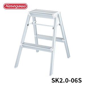 【SK2.0-06S】長谷川工業 ハセガワ hasegawa 踏台 脚立 昇降台 階段 折りたたみ 踏み台 スキットステップ2段 シルバー 入学式 撮影 | アルミ踏み台 おしゃれ 2段 アルミ 折り畳み 折り畳み踏み台 ス
