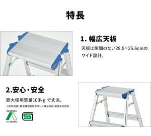 SGマーク認定天板幅広軽量踏み台56cm(SEW-06)