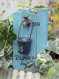 ピック フェンス アイアン ガーデニング ガーデン『ナチュールウッド♪タップピック・ブルー』
