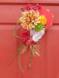 お正月 リース 玄関 フラワー 造花ガーデニング ガーデン 雑貨 アンティーク【花遊び】『happyお正月お飾り・ダリアと菊』