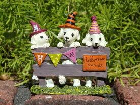 ハロウィン かぼちゃ パンプキン オーナメントガーデニング ガーデン アンティーク【花遊び】『ウィッチドッグトロワフェンス』