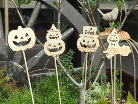 ハロウィン かぼちゃ パンプキン オーナメント【花遊び】『ハロウィン ナチュラルピック』