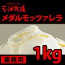 花畑牧場 メダルモッツァレラ 1kg
