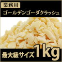 花畑牧場 【業務用】ゴールデンゴーダクラッシュ
