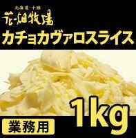 北海道 お土産 花畑牧場 業務用 カチョカヴァロスライス1kg
