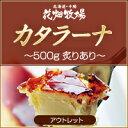 北海道 お土産 花畑牧場 カタラーナ 500g 炙りあり (アウトレット)