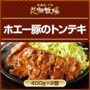 花畑牧場【5/1賞味期限】ホエー豚のトンテキ 400g×2個