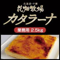 北海道 お土産 花畑牧場カタラーナ 2.5kg【送料無料】