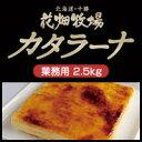 北海道 お土産 花畑牧場カタラーナ 2.5kg【送料無料】 ランキングお取り寄せ