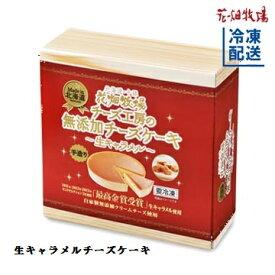 花畑牧場 チーズケーキ 〜生キャラメル〜 170g【冷凍配送】