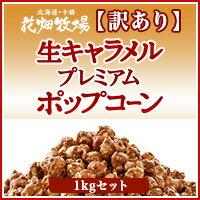 北海道 お土産 花畑牧場【訳あり】生キャラメルプレミアムポップコーン1kgセット