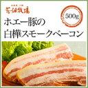 【3月限定価格】花畑牧場 ホエー豚の白樺スモークベーコン500g